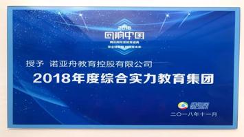 """诺亚舟斩获腾讯""""回响中国""""2018年度综合实力教育集团"""