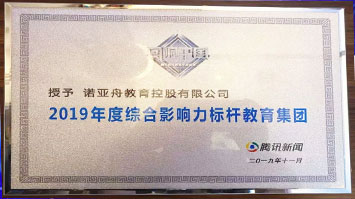 诺亚舟荣获2019年度综合影响力标杆教育集团