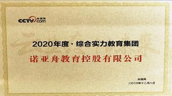 """诺亚舟荣膺央视网""""2020年度 · 综合实力教育集团"""""""