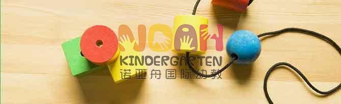 诺亚舟国际幼教-东莞市中大外国语幼儿园