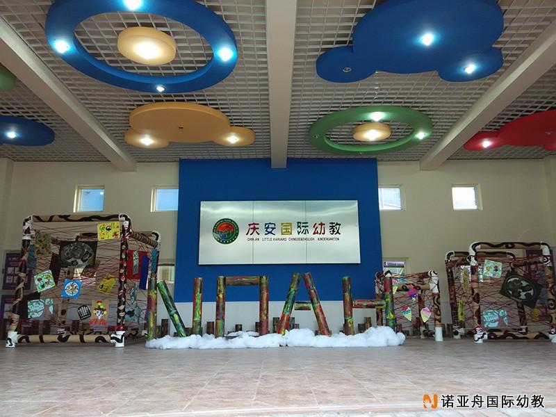 诺亚舟国际幼教旗下的庆安小哈佛幼儿园,是创办规模为15各班的托幼一体化的大型高档双语幼儿园,园内托班、小班、中班、大班各年龄段齐全,设施按国际化幼儿园标准配备,高档环保。园内设施设备先进、环境优美,具有较强的时代感,设有多媒体室、师幼图书资料室、舞蹈房、创意美术室等,室外独立操场、轮滑场、塑胶操场和跑道及多组大型玩具,是孩子们的成长乐园。  嘉兴庆安小哈佛幼儿园师资: 我园师资力量雄厚,都是从庆安集团选拔出来以及公开招聘的优秀教师,现有专任教师28名,其中本科9名,大专18名,中青年骨干教师占60%,幼师