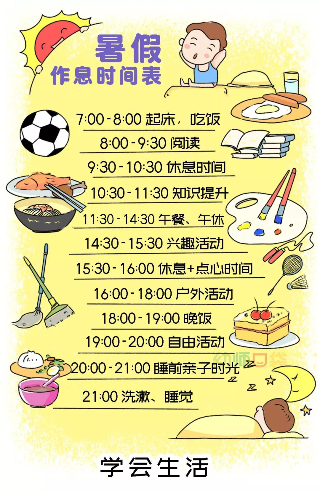 """诺亚舟聚焦:幼儿园暑假计划,让孩子做到""""4个学会""""和""""6"""